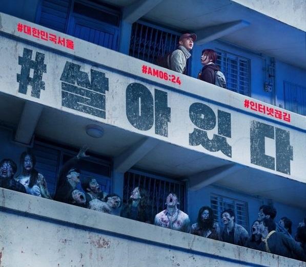 """Mira el primer trailer de """"Alive"""", la nueva cinta coreana de zombies"""